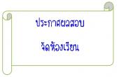 ประกาศผลสอบจัดห้องเรียน ม.1 ม.4 ปีการศึกษา 2561