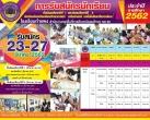 โรงเรียนกำแพง เปิดรับสมัครนักเรียนชั้น ม.1 และ ม.4 ปีการศึกษา 2562