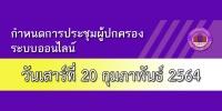 การประชุมผู้ปกครองนักเรียน โรงเรียนกำแพง ครั้งที่ 2 ปีการศึกษา 2563 ในวันเสาร์ที่ 20 กุมภาพันธ์ 2563