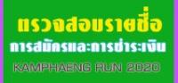 ตรวจสอบรายชื่อผู้สมัครวิ่งและสถานะการชำระเงิน KAMPHAENG RUN 2020