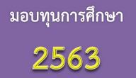 กิจกรรมมอบทุนการศึกษา 2563
