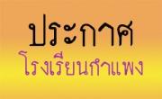 ประกาศ เรื่อง การเปิดภาคเรียนที่ 1 ปี 2564  เปิดเรียน 1 มิถุนายน 2564   (1-13 มิ.ย. 2564 เรียน Online // 14 มิ.ย. 2564 เรียนที่โรงเรียน)