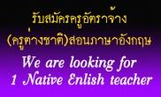 โรงเรียนกำแพง รับสมัครครูอัตราจ้างชั่วคราว สอนภาษาอังกฤษ (ครูต่างชาติ)  Kamphaeng School is currently looking for Native English Teacher. Apply in person on the 8th-14th of October 2021