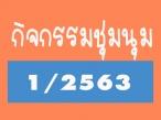 เปิดลงทะเบียนเลือกชุมนุม ภาคเรียนที่ 1 ปีการศึกษา 2563 วันนี้-17 กรกฎาคม 2563 นี้