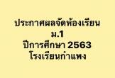 ประกาศผลการจัดห้องเรียน ระดับชั้น ม.1 โรงเรียนกำแพง ปีการศึกษา 2563