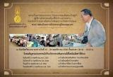 """ขอเชิญร่วมกิจกรรม """"หน่วยทันตกรรมพระราชทานฯ"""" 23 พ.ย. 2560 ณ โรงเรียนกำแพง"""