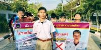 ผลการเลือกตั้ง ประธานนักเรียน ประจำปีการศึกษา 2561