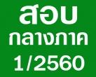 ตารางสอบกลางภาค 1/2560  วันที่ 25-27 ก.ค. 2560