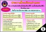 การรับสมัครนักเรียนระดับชั้น ม.1 และ ม.4 ปีการศึกษา 2560