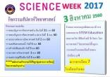 ขอเชิญร่วมกิจกรรมงานวันวิทยาศาสตร์ 2560
